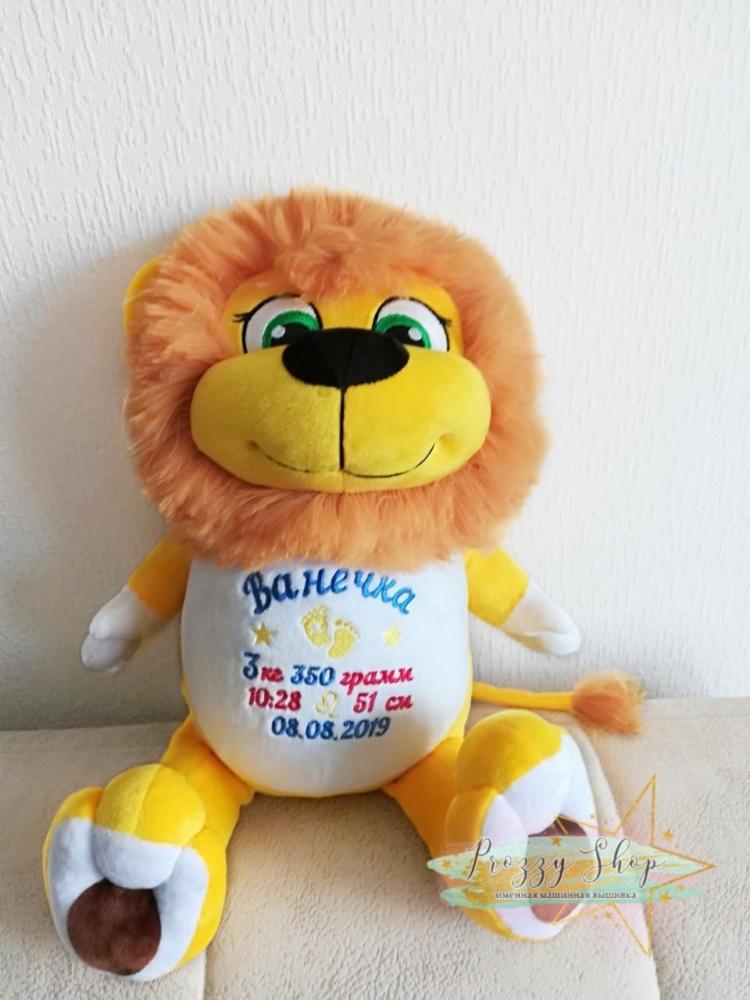 Лев жёлтый именной с вышивкой