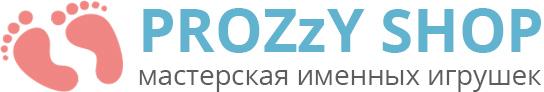 PROZzY SHOP - Интернет магазин именных игрушек