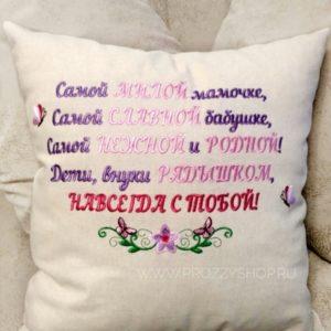 Подушка интерьерная женская