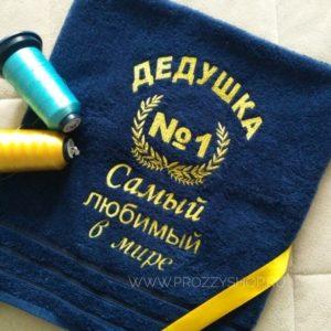 Полотенце для дедушки